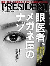 PRESIDENT(プレジデント)2019年7/19号(眼医者、メガネ屋のナゾ)