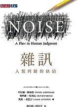 雜訊:人類判斷的缺陷: Noise A Flaw in Human Judgment (Traditional Chinese Edition)