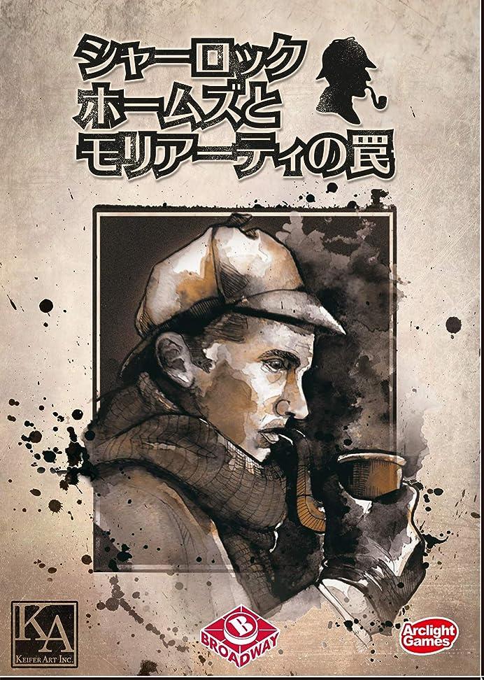 開いた偶然ロバアークライト シャーロック?ホームズとモリアーティの罠 完全日本語版