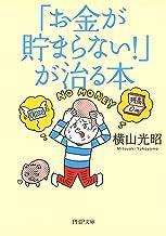 表紙: 「お金が貯まらない!」が治る本 (PHP文庫)   横山 光昭