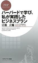 表紙: ハーバードで学び、私が実践したビジネスプラン PHPビジネス新書 | 岩瀬 大輔