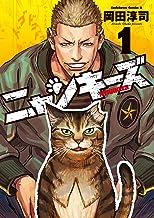 表紙: NYANKEES (1) (角川コミックス・エース) | 岡田 淳司
