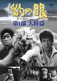 豹(ジャガー)の眼/第1部 大陸篇 [4巻セット] [DVD]