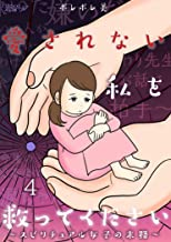 表紙: 愛されない私を救ってください~スピリチュアル女子の末路~ 4 (恋するソワレ+)   ポレポレ美