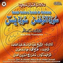 Surah Yasin & Surah Ar Rahman