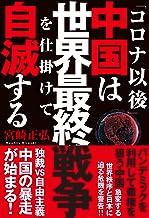 表紙: 「コロナ以後」中国は世界最終戦争を仕掛けて自滅する | 宮崎正弘