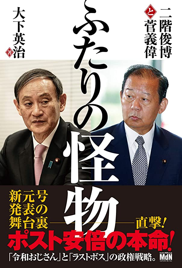 解明する放つ枢機卿ふたりの怪物 二階俊博と菅義偉