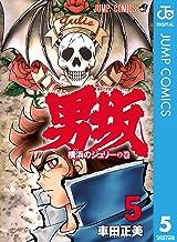 表紙: 男坂 5 (ジャンプコミックスDIGITAL) | 車田正美