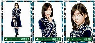欅坂46 二人セゾン TV出演時歌衣装 MV衣装 ランダム生写真 3種コンプ 渡邉理佐