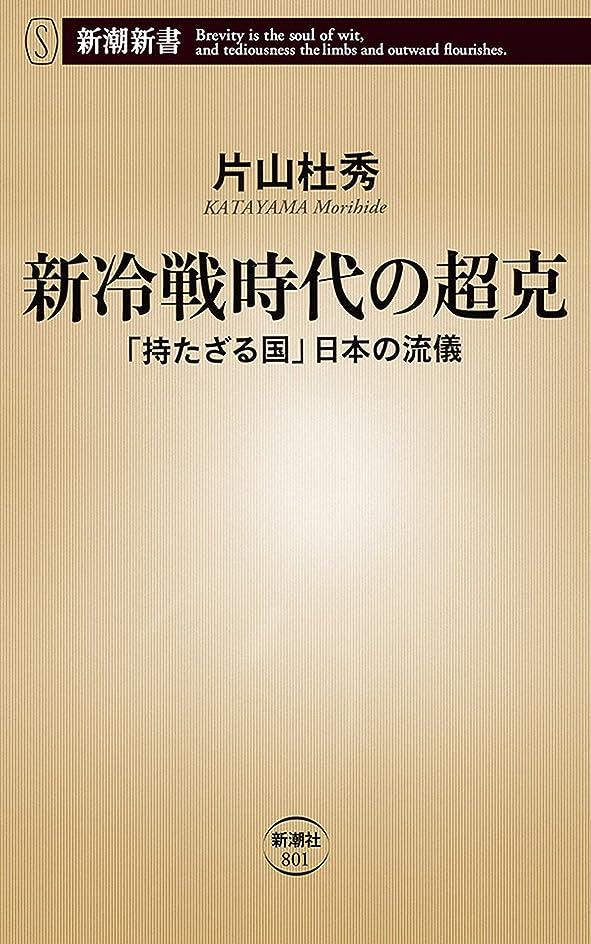 モーター四半期非難する新冷戦時代の超克―「持たざる国」日本の流儀―(新潮新書)