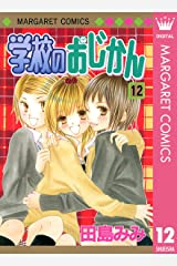 学校のおじかん モノクロ版 12 (マーガレットコミックスDIGITAL) Kindle版