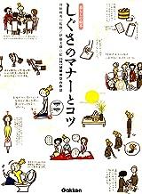 表紙: しぐさのマナーとコツ 暮らしの絵本 | 伊藤 美樹