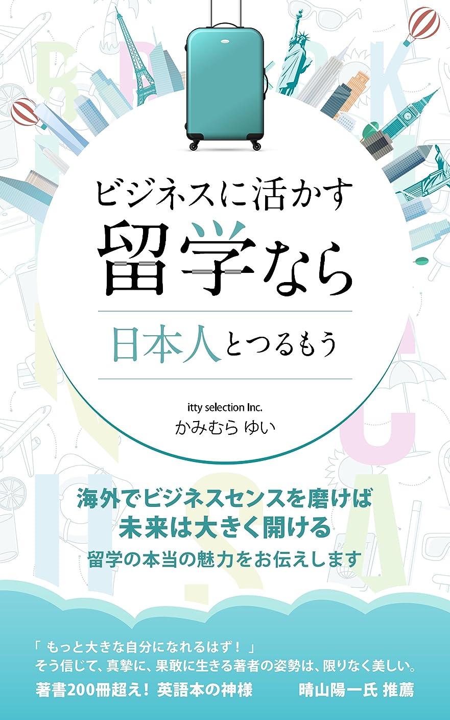 慈悲アラーム恵みビジネスに活かす留学なら日本人とつるもう: キャリアアップの秘訣は、英語よりも「ビジネスセンス」