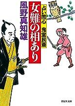 表紙: 女難の相あり 占い同心 鬼堂民斎 (祥伝社文庫)   風野真知雄