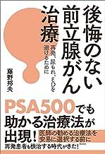 表紙: 後悔のない前立腺がん治療 | 藤野邦夫
