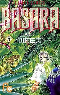 BASARA(5) (フラワーコミックス)