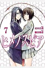 ヒメノスピア(7) (ヒーローズコミックス) Kindle版