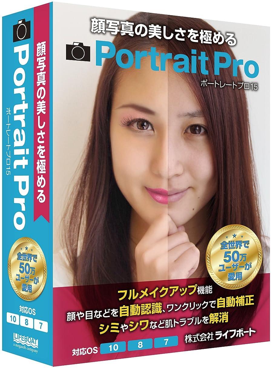 今晩港田舎者PortraitPro 15