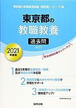 東京都の教職教養過去問 2021年度版 (東京都の教員採用試験「過去問」シリーズ)