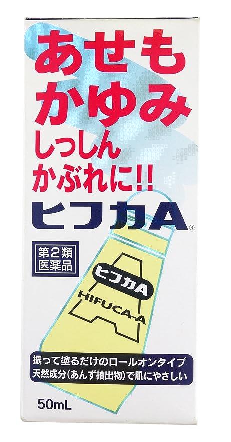 小学生窒息させる狂信者【第2類医薬品】ヒフカA 50mL