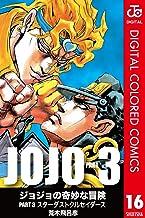 表紙: ジョジョの奇妙な冒険 第3部 カラー版 16 (ジャンプコミックスDIGITAL) | 荒木飛呂彦