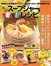 表紙: 楽々スープジャーレシピ (楽LIFEシリーズ)   後藤麻衣子