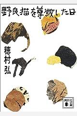 野良猫を尊敬した日 (講談社文庫) Kindle版