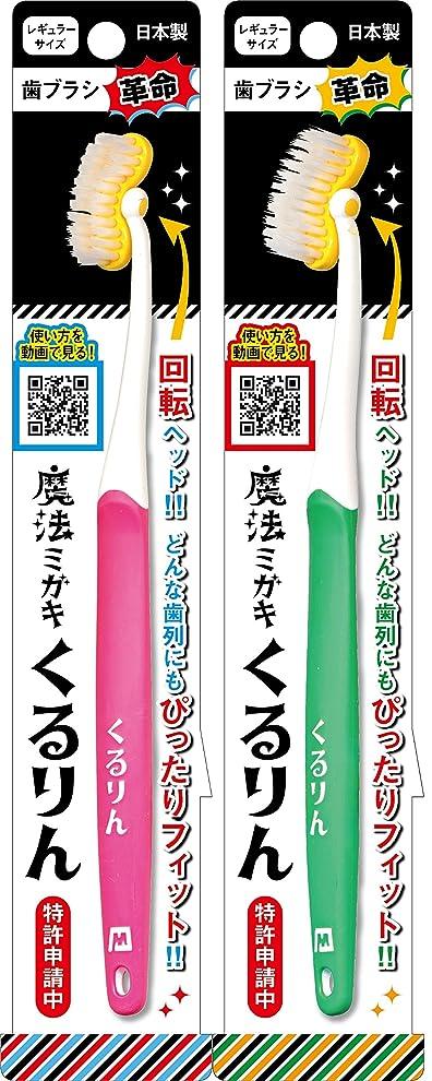 分数忘れっぽいロゴ歯ブラシ 魔法ミガキ くるりん ピンク?グリーン 2本組
