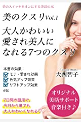 大人かわいい・愛され美人になれる7つのクスリ: 7日間で可愛くなる方法 (美のクスリ Vol.1) Kindle版
