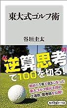 表紙: 東大式ゴルフ術 (角川oneテーマ21)   谷垣 圭太