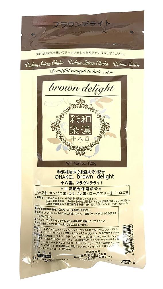 真鍮続けるリースグランデックス 和漢彩染 十八番 120g ブラウンデライト