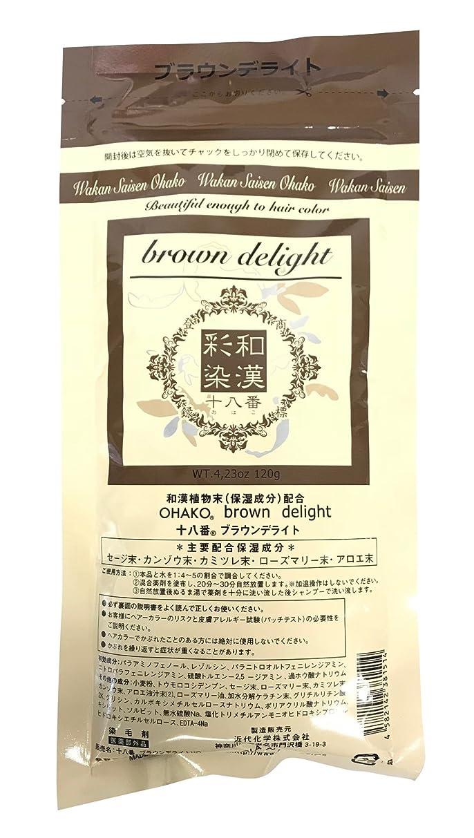 抵抗力がある冬征服者グランデックス 和漢彩染 十八番 120g ブラウンデライト