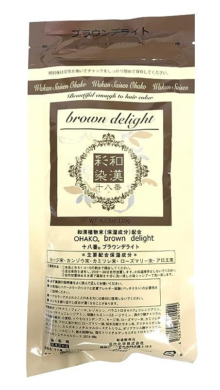 扱いやすい浴ボトルネックグランデックス 和漢彩染 十八番 120g ブラウンデライト