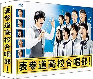 表参道高校合唱部 Blu-ray BOX