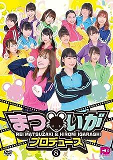 まついがプロデュース DVD Vol.8