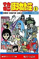 マカロニほうれん荘【電子コミックス特別編集版】 1 (少年チャンピオン・コミックス) Kindle版
