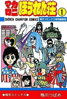 マカロニほうれん荘【電子コミックス特別編集版】 1 (少年チャンピオン・コミックス)