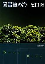 表紙: 図書室の海(新潮文庫)   恩田 陸