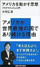 表紙: アメリカを動かす思想 プラグマティズム入門 (講談社現代新書) | 小川仁志
