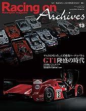 表紙: Racing on Archives Vol.13 | 三栄書房
