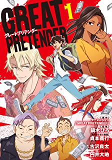 GREAT PRETENDER 1 (BLADEコミックス)