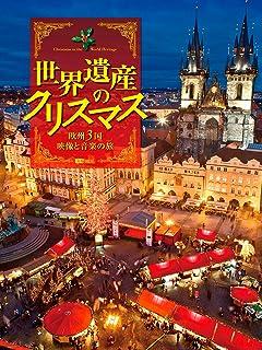 世界遺産のクリスマス 欧州3国・映像と音楽の旅