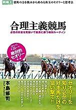 表紙: 合理主義競馬 必然の好走を見抜いて競馬に勝つ絶対ルーティン | 本島修司