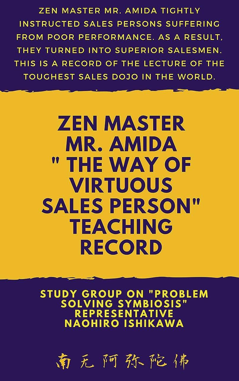 普遍的なヶ月目暖かさZen master Mr. Amida