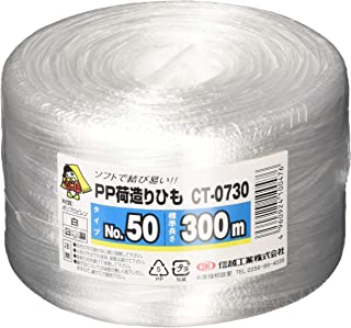 信越工業 荷造り梱包用 PPひも(テープ) 長さ300m 白 CT0730
