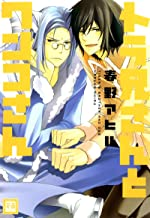 表紙: トラ兄さんとワンコさん (花音コミックス) | 春野アヒル