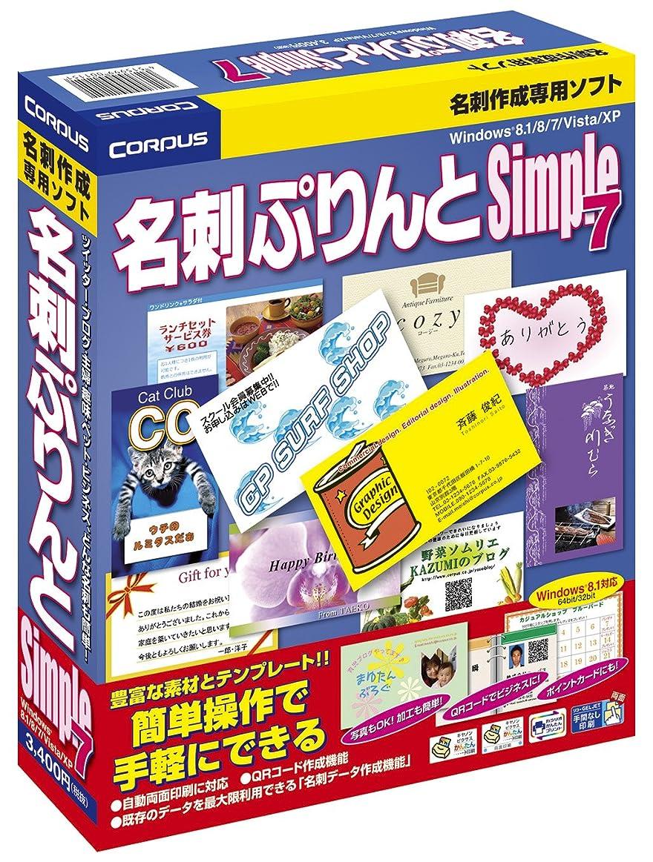 ダメージフルーツ野菜サッカーコーパス 名刺ぷりんとSimple7