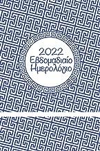 2022 Ημερολόγιο / Planner (in Greek): Weekly Planner in Greek