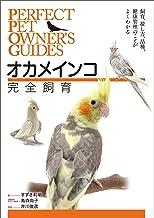 表紙: オカメインコ完全飼育:飼育、接し方、品種、健康管理のことがよくわかる (Perfect Pet Owners Guides) | すずき 莉萌