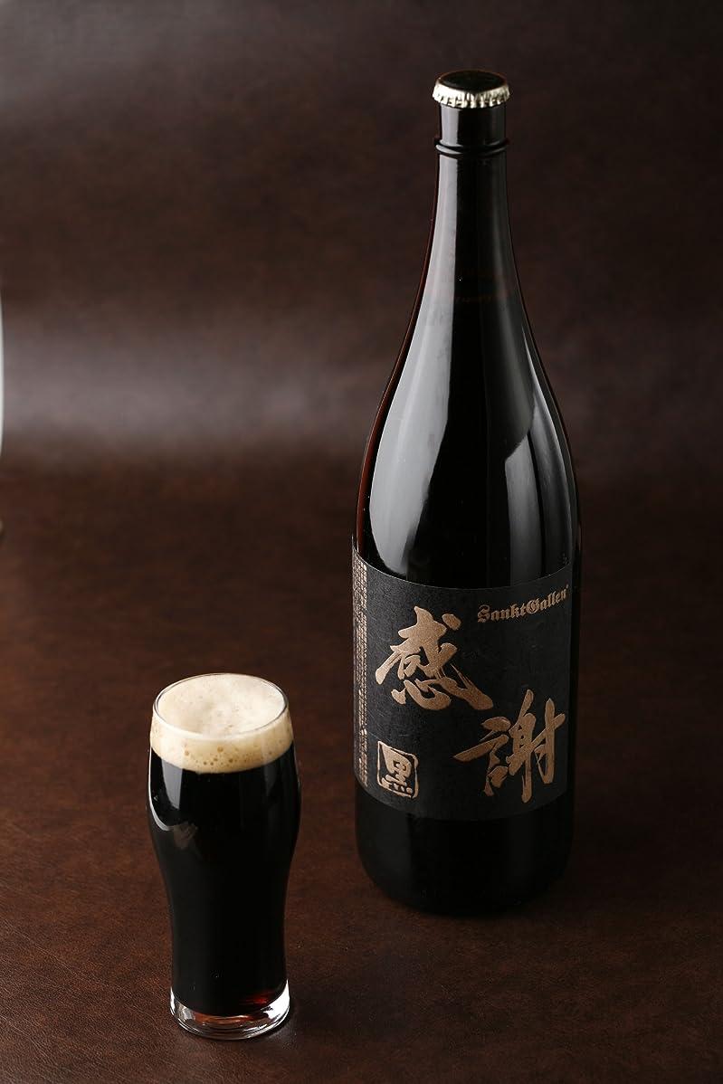 メイド硫黄船乗り【一升瓶ビール<黒>】「感謝」の和紙ラベル黒ビール